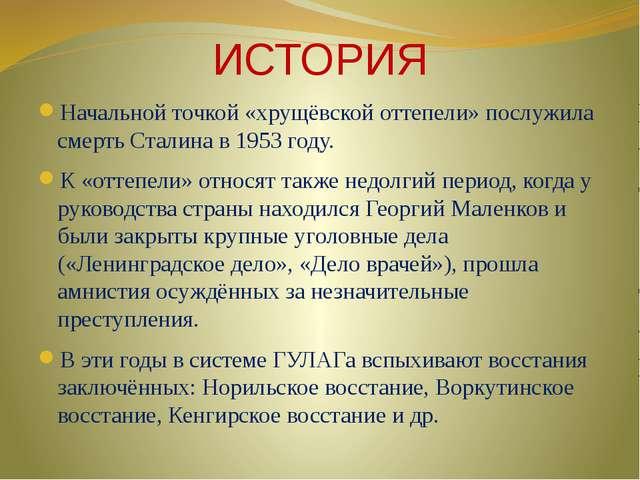 ИСТОРИЯ Начальной точкой «хрущёвской оттепели» послужила смерть Сталина в 195...