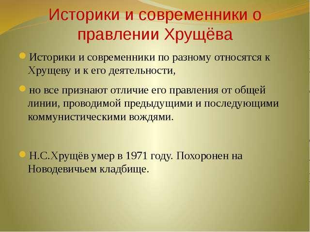 Историки и современники о правлении Хрущёва Историки и современники по разном...