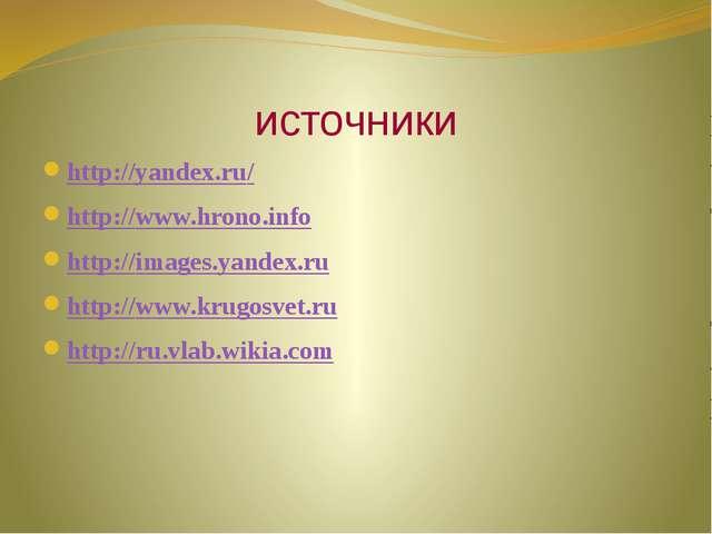 источники http://yandex.ru/ http://www.hrono.info http://images.yandex.ru htt...