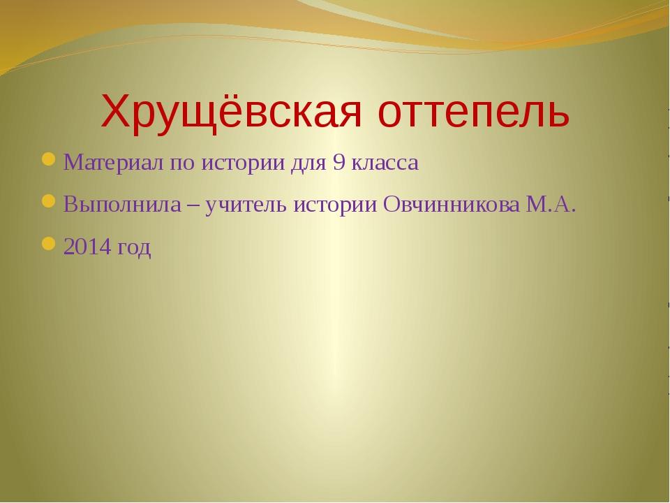 Хрущёвская оттепель Материал по истории для 9 класса Выполнила – учитель исто...