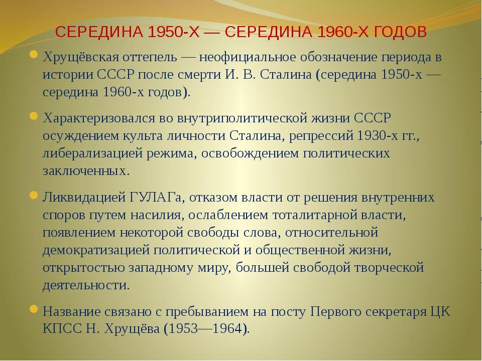 СЕРЕДИНА 1950-Х — СЕРЕДИНА 1960-Х ГОДОВ Хрущёвская оттепель — неофициальное о...