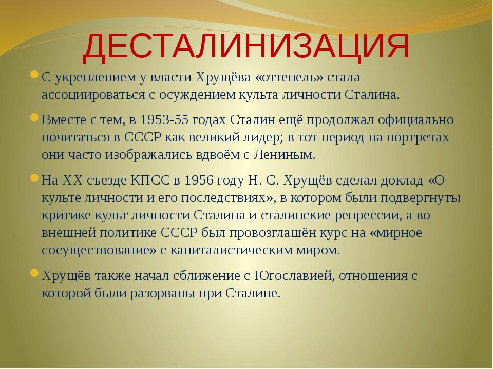 ДЕСТАЛИНИЗАЦИЯ С укреплением у власти Хрущёва «оттепель» стала ассоциироватьс...