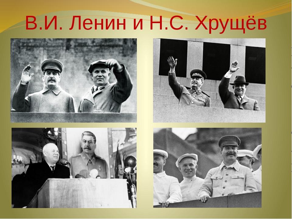 В.И. Ленин и Н.С. Хрущёв