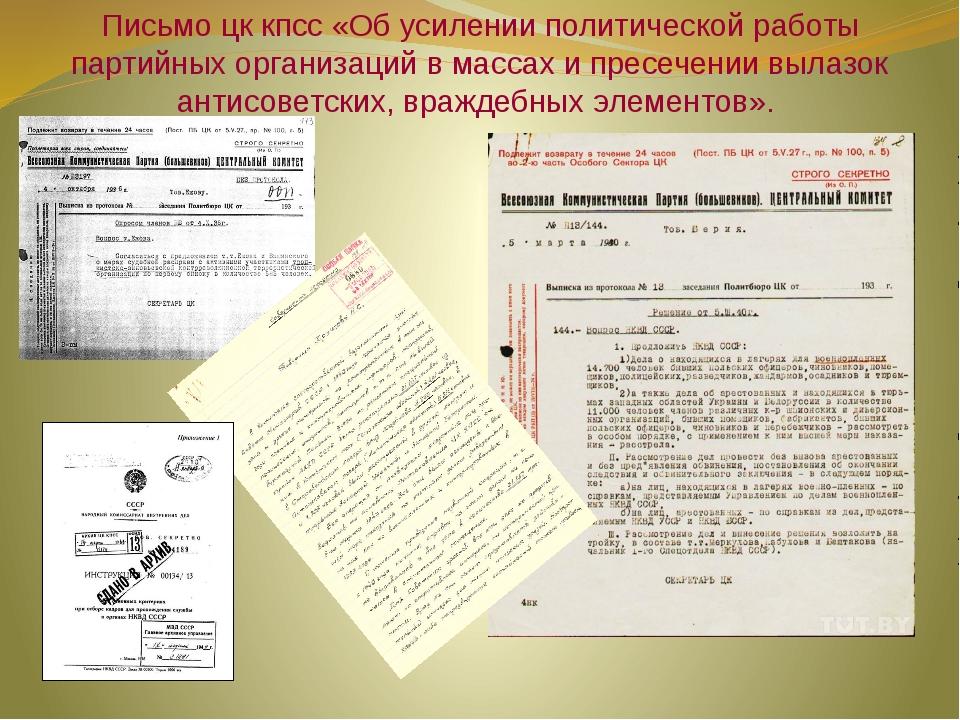 Письмо цк кпсс «Об усилении политической работы партийных организаций в масса...