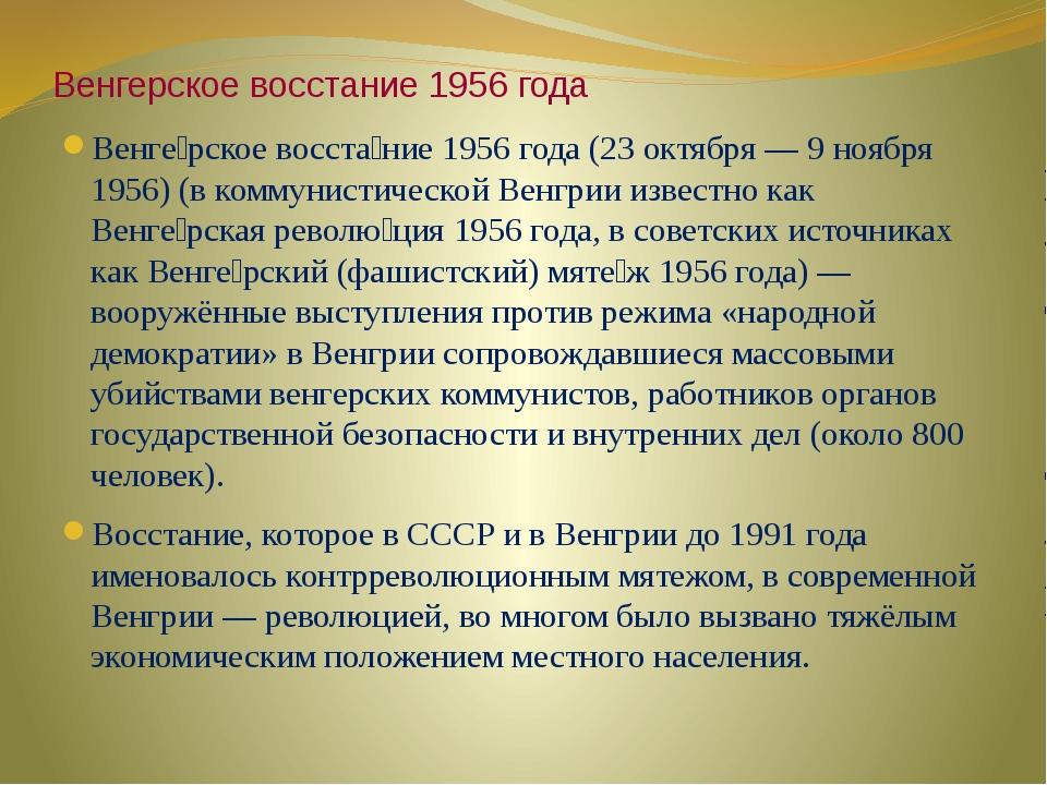 Венгерское восстание 1956 года Венге́рское восста́ние 1956 года (23 октября —...