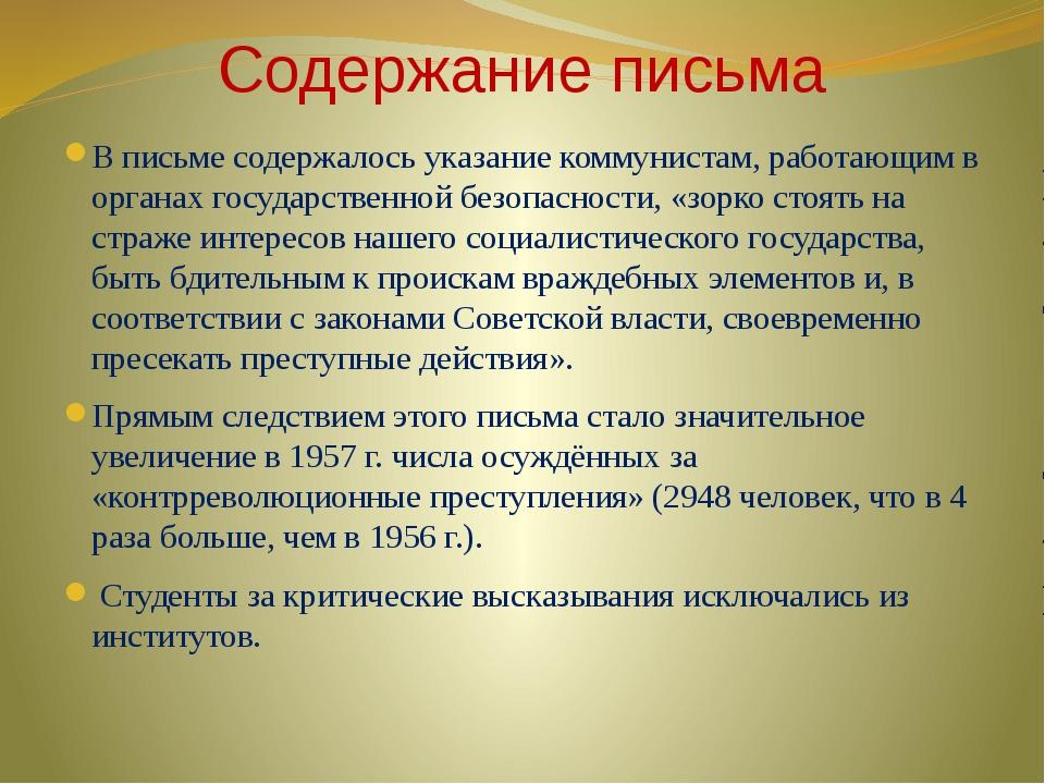 Содержание письма В письме содержалось указание коммунистам, работающим в орг...