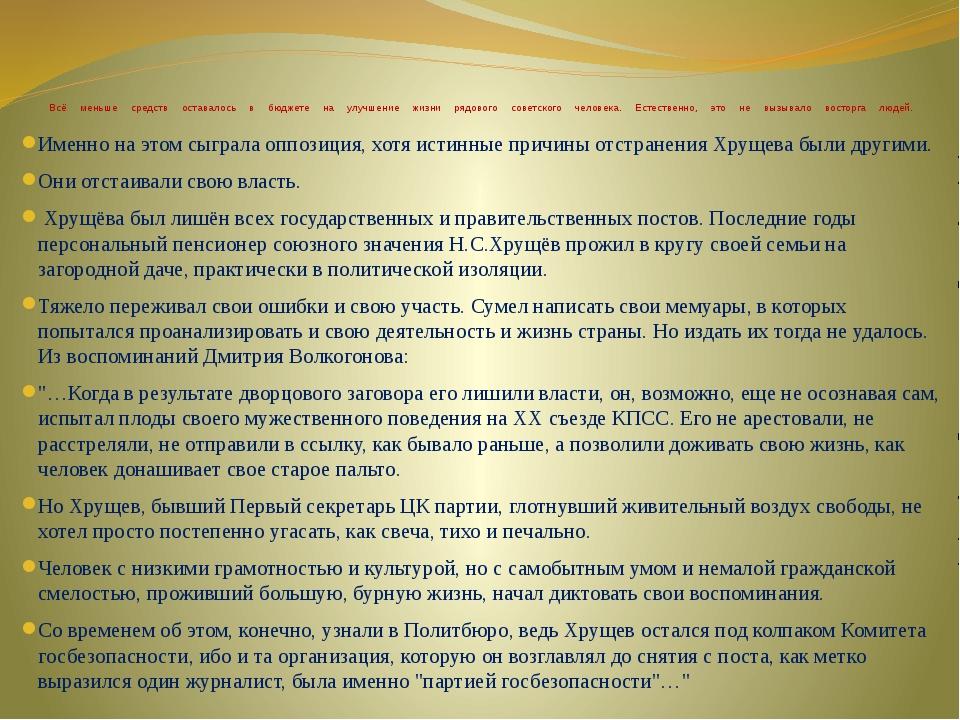 Всё меньше средств оставалось в бюджете на улучшение жизни рядового советско...
