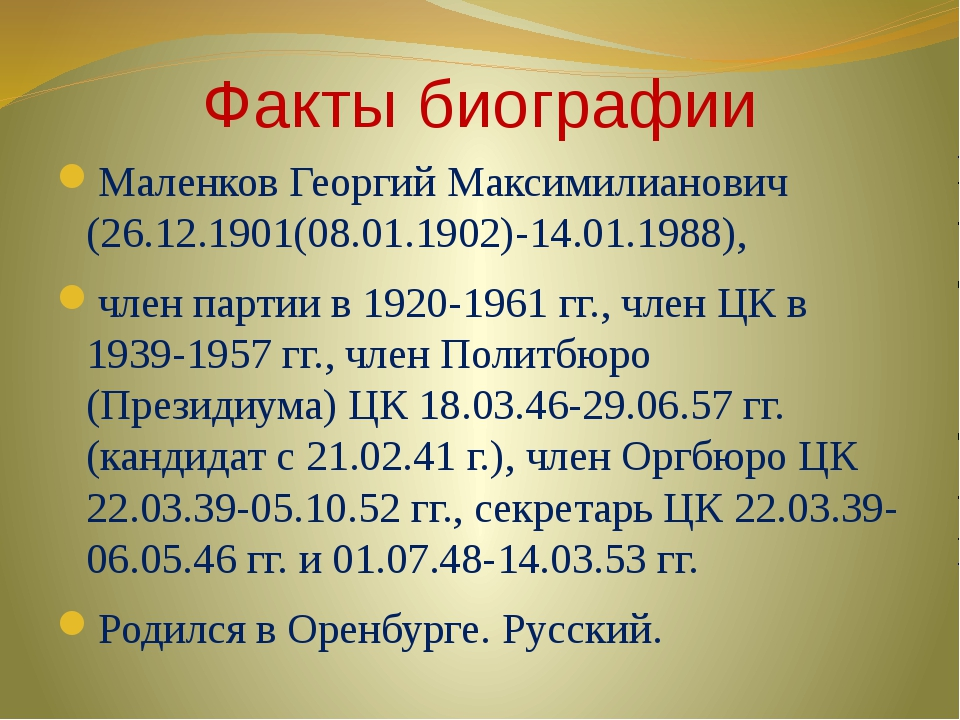 Факты биографии Маленков Георгий Максимилианович (26.12.1901(08.01.1902)-14.0...