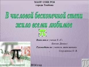 МАОУ СОШ №24 города Тамбова Выполнил: ученик 8 «Г» Блохин Даниил Руководитель