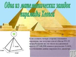 Если сложить четыре стороны основания пирамиды, мы получим для её обвода 931