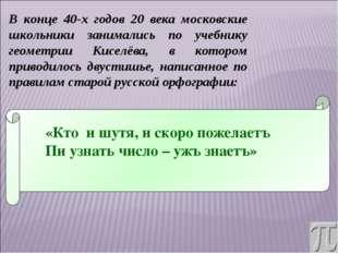 В конце 40-х годов 20 века московские школьники занимались по учебнику геомет