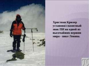 Христиан Крюзер установил памятный знак ПИ на одной из высочайших вершин мира
