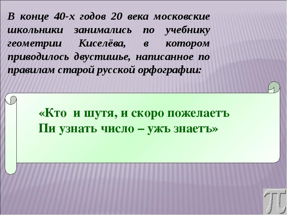 В конце 40-х годов 20 века московские школьники занимались по учебнику геомет...