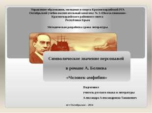 Управление образования, молодежи и спорта Красногвардейской РГА Октябрьский у