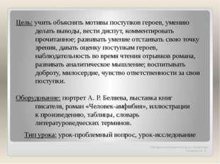 Методическая разработка урока литературы Танашевич А. А. Цель: учить объяснят