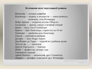 Вспомним всех персонажей романа Ихтиандр— человек-амфибия Бальтазар— индеец
