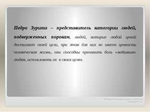 Методическая разработка урока литературы Танашевич А. А. Педро Зурита – пред