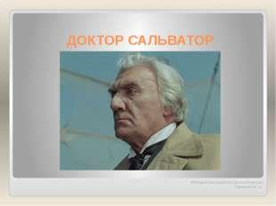 ДОКТОР САЛЬВАТОР Методическая разработка урока литературы Танашевич А. А.