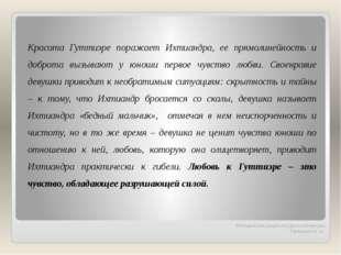 Методическая разработка урока литературы Танашевич А. А. Красота Гуттиэре пор