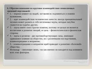 6. Обратим внимание на круговое взаимодействие символичных значений персонаже