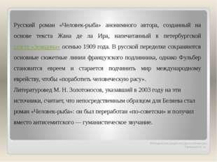 Методическая разработка урока литературы Танашевич А. А. Русский роман «Челов