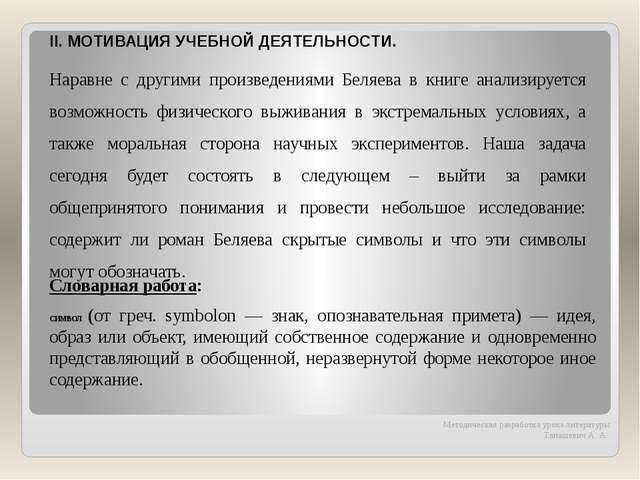 II. МОТИВАЦИЯ УЧЕБНОЙ ДЕЯТЕЛЬНОСТИ. Наравне с другими произведениями Беляева...