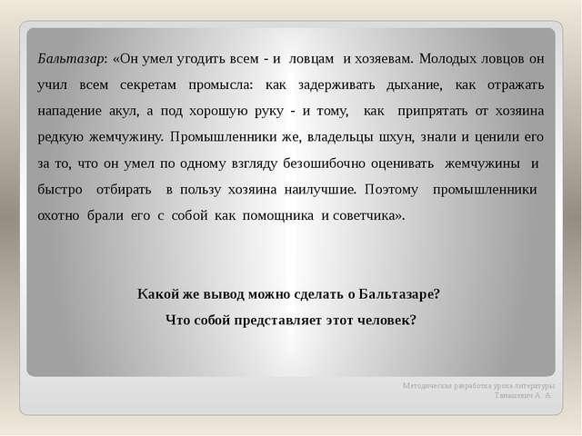 Бальтазар: «Он умел угодить всем - и ловцам и хозяевам. Молодых ловцов он уч...