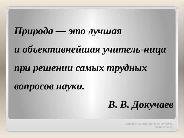 Методическая разработка урока литературы Танашевич А. А. Природа — это лучшая...
