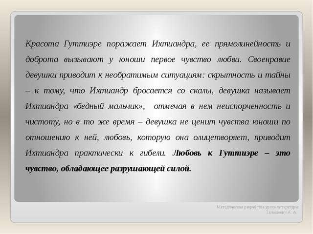Методическая разработка урока литературы Танашевич А. А. Красота Гуттиэре пор...