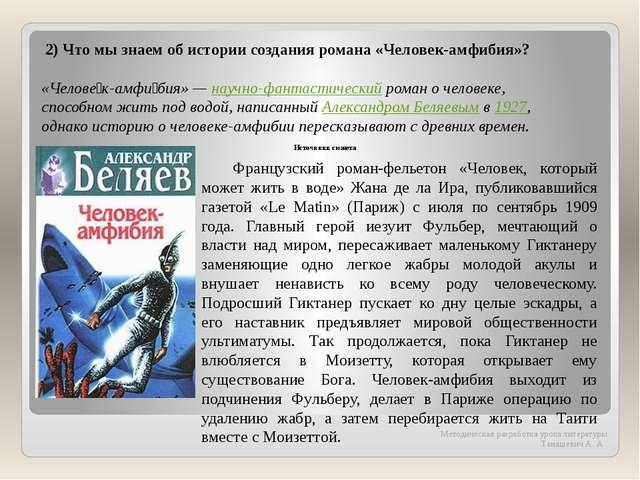 2) Что мы знаем об истории создания романа «Человек-амфибия»? «Челове́к-амфи...