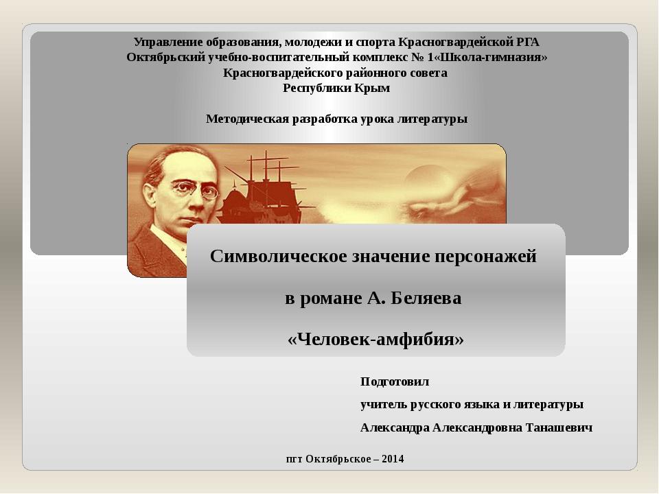 Управление образования, молодежи и спорта Красногвардейской РГА Октябрьский у...