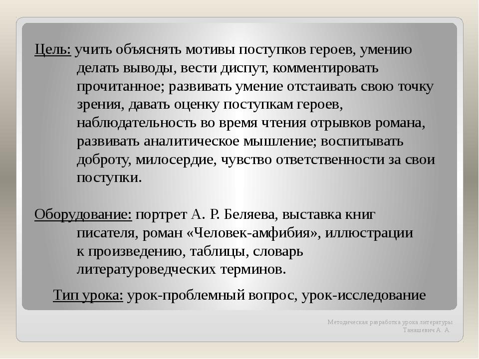 Методическая разработка урока литературы Танашевич А. А. Цель: учить объяснят...