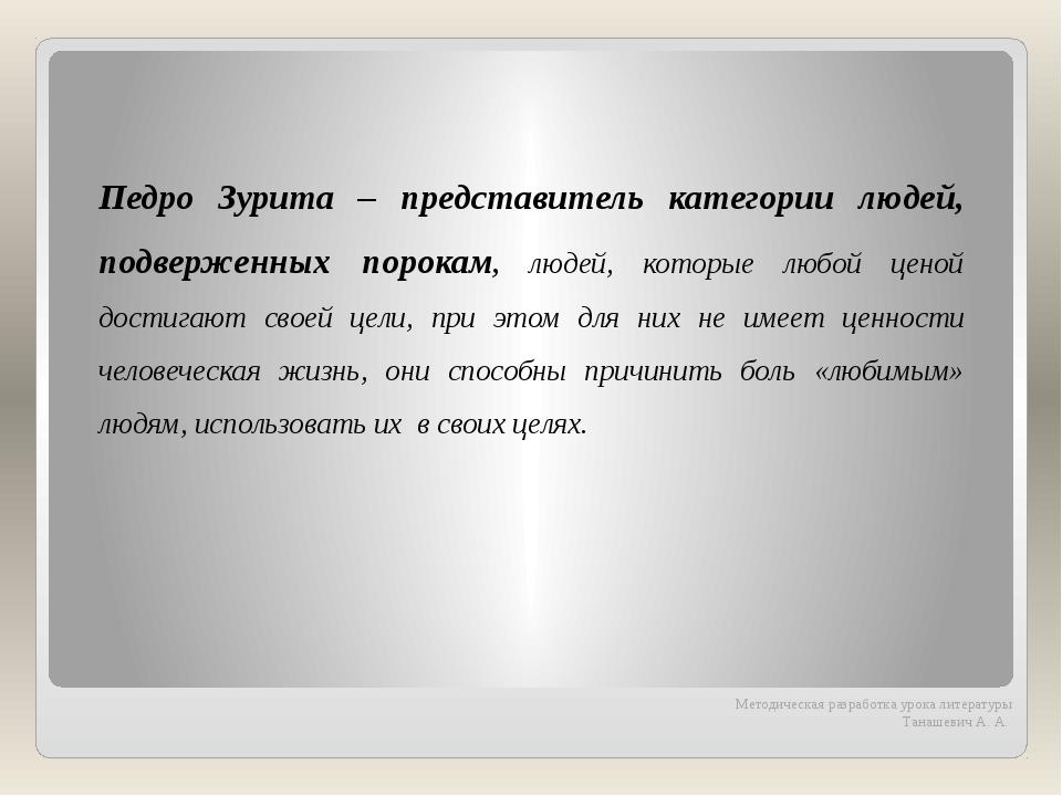 Методическая разработка урока литературы Танашевич А. А. Педро Зурита – пред...