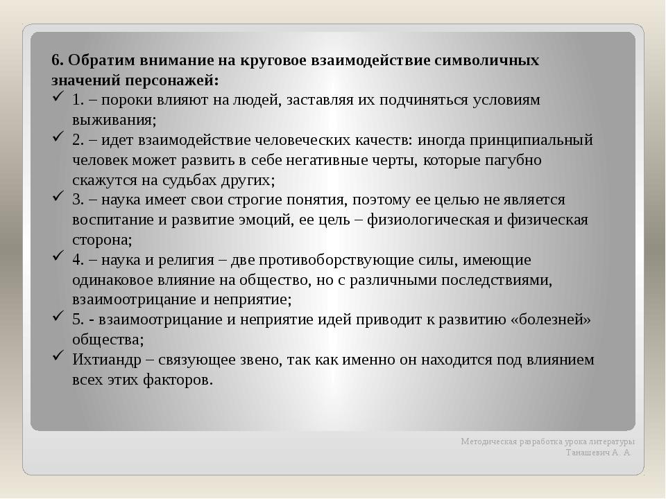 6. Обратим внимание на круговое взаимодействие символичных значений персонаже...