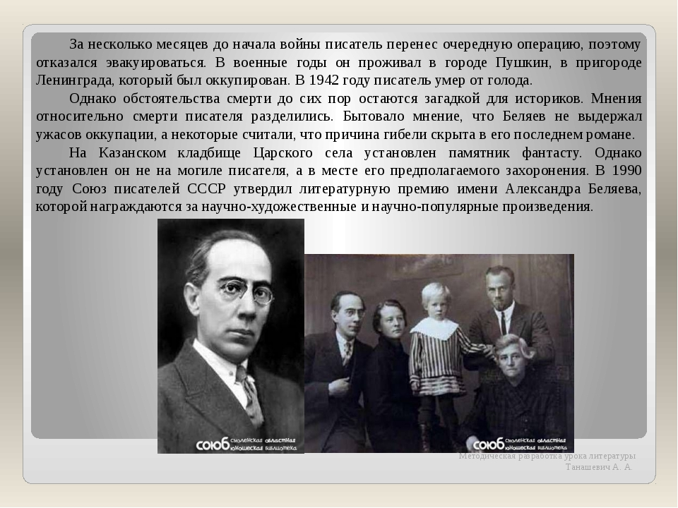 Методическая разработка урока литературы Танашевич А. А. За несколько месяцев...