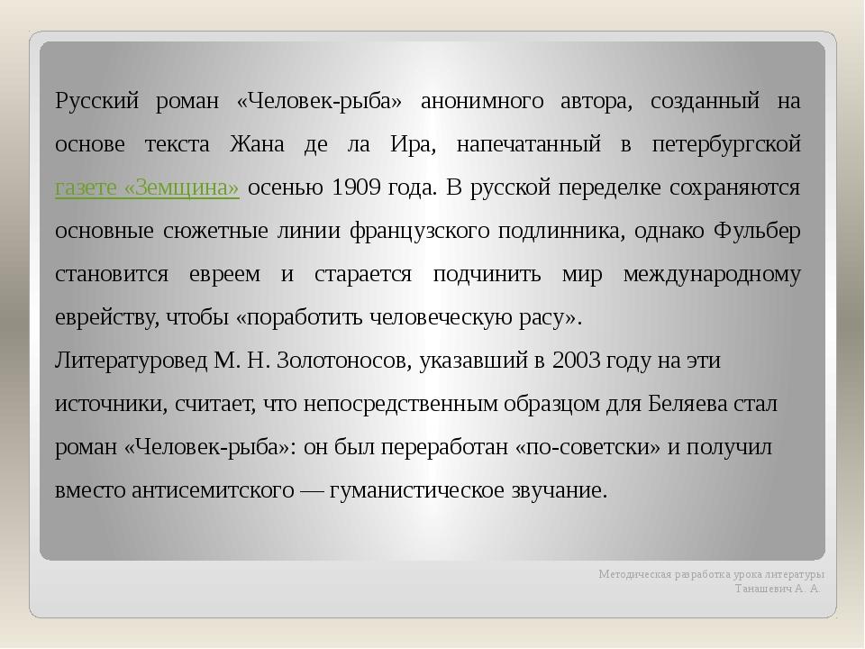 Методическая разработка урока литературы Танашевич А. А. Русский роман «Челов...