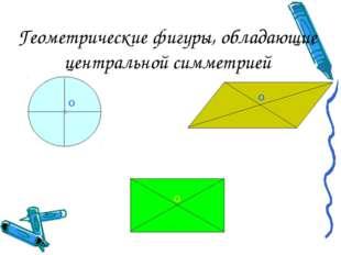 Геометрические фигуры, обладающие центральной симметрией О О О
