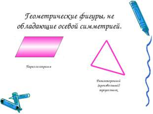 Геометрические фигуры, не обладающие осевой симметрией. Параллелограмм Разнос