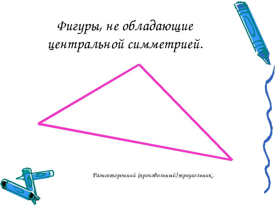 Фигуры, не обладающие центральной симметрией. Разносторонний (произвольный) т...