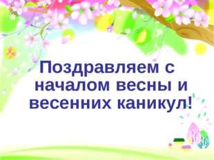 Поздравляем с началом весны и весенних каникул!