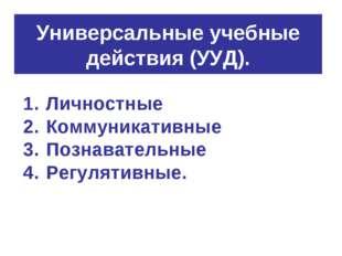 Универсальные учебные действия (УУД). Личностные Коммуникативные Познавательн