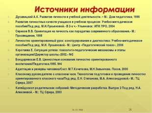 Дусавицкий А.К. Развитие личности в учебной деятельности. – М.: Дом педагогик