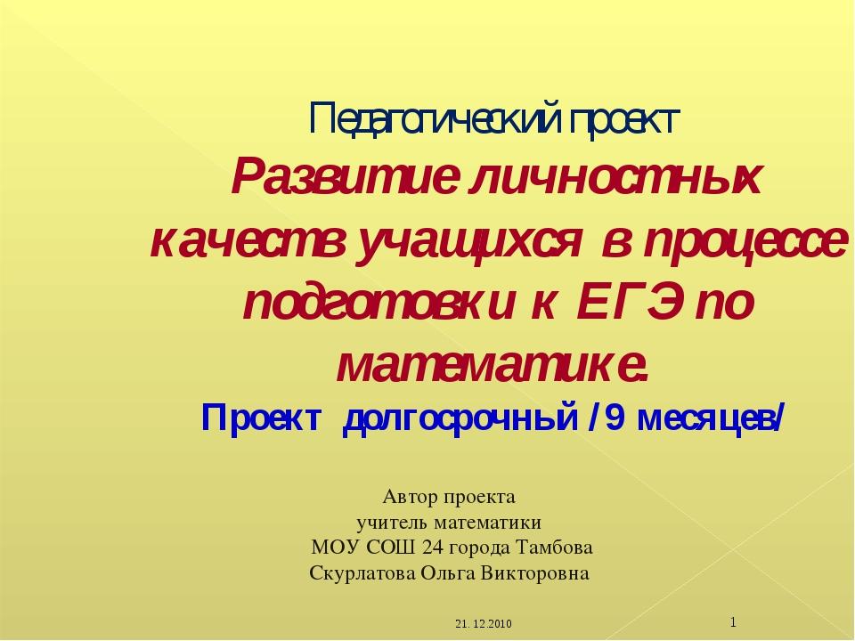 21. 12.2010 * Педагогический проект Развитие личностных качеств учащихся в пр...