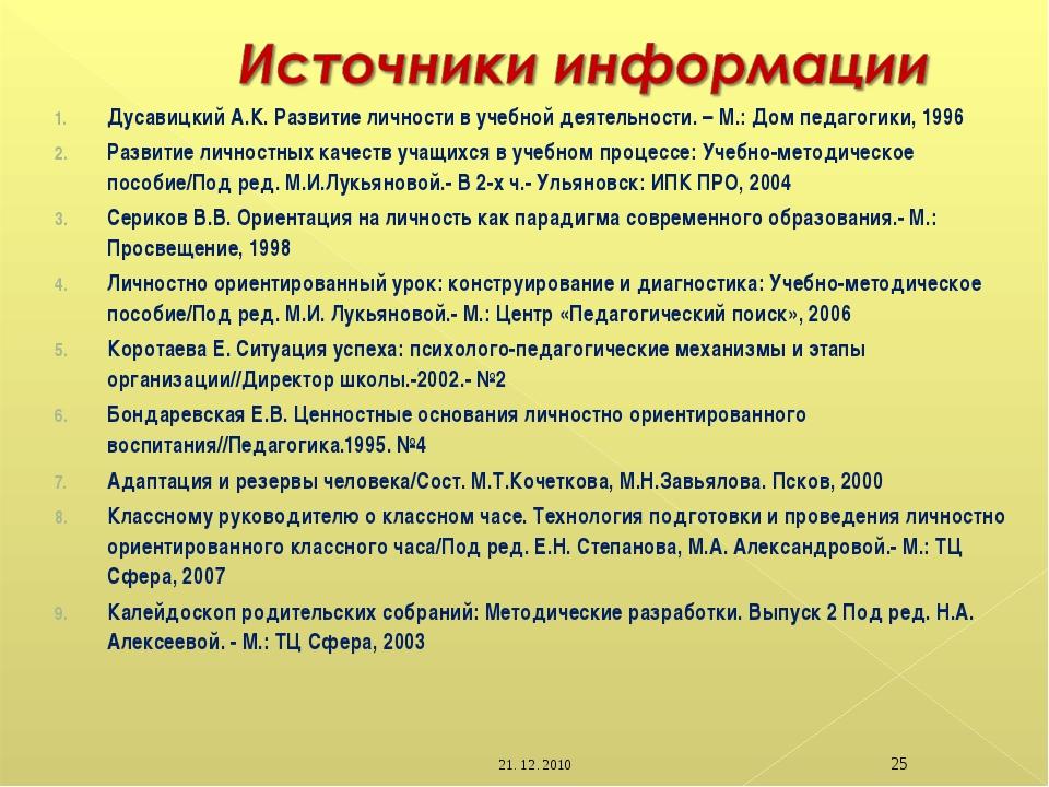 Дусавицкий А.К. Развитие личности в учебной деятельности. – М.: Дом педагогик...
