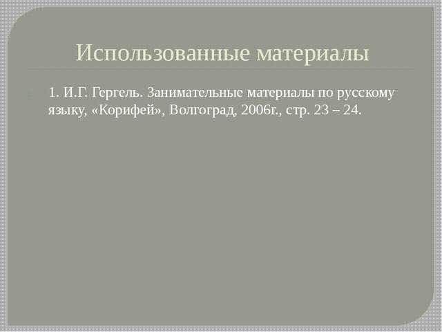 Использованные материалы 1. И.Г. Гергель. Занимательные материалы по русскому...