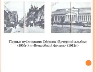 Первые публикации: Сборник «Вечерний альбом» (1910г.) и «Волшебный фонарь» (1