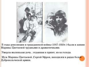 В годы революции и гражданской войны (1917-1920г.) были в жизни Марины Цвета