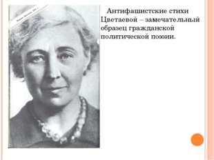 Антифашистские стихи Цветаевой – замечательный образец гражданской политичес