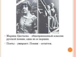 Марина Цветаева – общепризнанный классик русской поэзии, одна из ее вершин. П