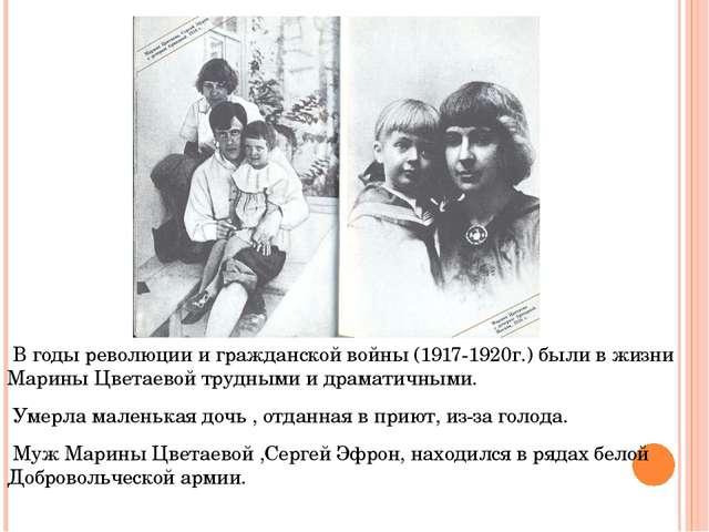 В годы революции и гражданской войны (1917-1920г.) были в жизни Марины Цвета...